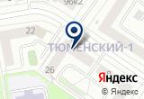 «Тюменьпромсвязьмонтаж» на Yandex карте