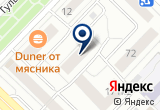 «Тюменский областной кинологический клуб Союз» на Yandex карте