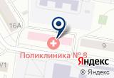 «Женская консультация №8» на Yandex карте