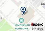 «Тюменская Ярмарка» на Yandex карте