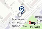 «Начальная школа-детский сад №76 для слабовидящих и поздноослепших детей» на Yandex карте