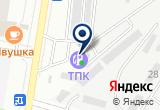 «Комплектация» на Yandex карте