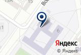 «Спортивный клуб Таэкван-До Торнадо» на Yandex карте