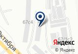«Газстройинтер» на Yandex карте