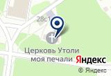 «Храм в честь иконы Божией Матери Утоли моя печали» на Yandex карте