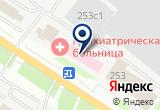 «Амбулаторно-поликлиническая служба дневной стационар Тюменская областная клиничническая психиатрическая больница» на Yandex карте