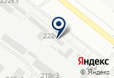 «ТехУниверсал» на Yandex карте