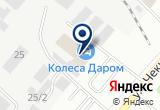«Тайриплюс» на Yandex карте