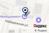 «Центральный трест Тюменьмежрайгаз» на Yandex карте