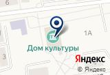 «Дворец культуры Боровский» на Yandex карте