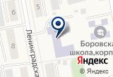 «Боровская средняя общеобразовательная школа №1» на Yandex карте