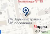 «Ирина» на Yandex карте