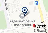 «Администрация пос. Винзили» на Яндекс карте