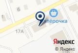 «Имидж» на Yandex карте