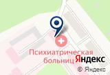 «Областная клиническая психиатрическая больница» на Yandex карте