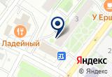 «Историческая часть, ООО, управляющая компания» на Яндекс карте