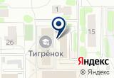 «Жилсервис, ООО, управляющая компания» на Яндекс карте