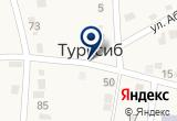 «Сельское отделение почтовой связи. Турксиб» на Yandex карте