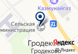 «Сельское отделение почтовой связи. Гродиково» на Yandex карте