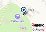 «Сибиряк» на Яндекс карте