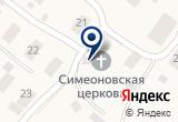 «Храм во имя святого праведного Симеона Верхотурского» на Яндекс карте