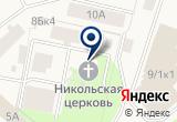 «Храм в честь Святителя Николая архиепископа Мир Ликийских чудотворца» на Яндекс карте
