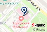 «Патологоанотомическое отделение Мблпу Городская больница» на Yandex карте