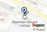 «Администрация города Нижневартовска» на Яндекс карте