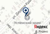 «Приход Успенского Храма» на Яндекс карте