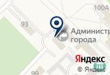 «Администрация города Алейска» на Яндекс карте