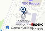 «Казачий кадетский корпус им. героя РФ О. Куянова» на Яндекс карте