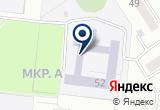 «Средняя общеобразовательная школа №5» на Яндекс карте