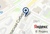 «Сибтяжмашсервис» на Яндекс карте