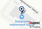 «Бердский кирпичный завод» на Яндекс карте