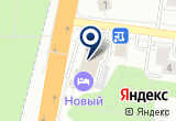 «Новый» на Яндекс карте