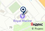 «Роял Марин» на Яндекс карте