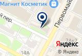 «Армада сеть магазинов дверей и отделочных материалов» на Яндекс карте