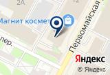 «ГидСервис» на Яндекс карте
