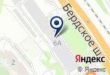 «Бердский» на Яндекс карте