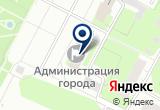 «АДМИНИСТРАЦИЯ Г. БЕРДСКА» на Яндекс карте
