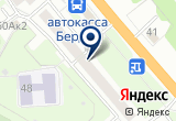 «Бердская» на Яндекс карте
