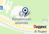 «Церковь в честь Введения во храм Пресвятой Богородицы» на Яндекс карте