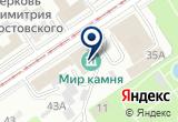 «Мир камня, туристическая компания» на Яндекс карте