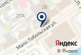 «Центральный, торговый дом» на Яндекс карте