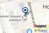 «Отдел по делам ГО и ЧС Администрации Первомайского района» на Яндекс карте