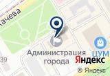 «Г. БИЙСКА АДМИНИСТРАЦИЯ» на Яндекс карте