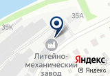 «БИЙСКИЙ МАШИНОСТРОИТЕЛЬНЫЙ ЗАВОД ООО» на Яндекс карте