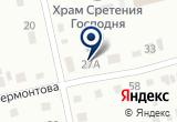 «УРАЛВНЕШТОРГБАНК» на Яндекс карте