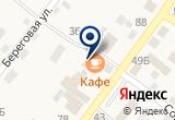 «Берёзка кафе» на Яндекс карте