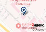 «№ 241 АПТЕКА УНИТАРНОЕ ГП» на Яндекс карте